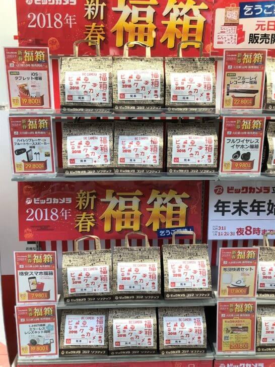 ビックカメラの福袋2018
