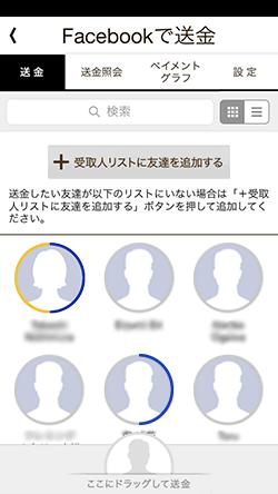 楽天銀行アプリの送金したい友達を選ぶ画面