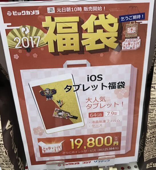 iOSタブレット福袋(2017)