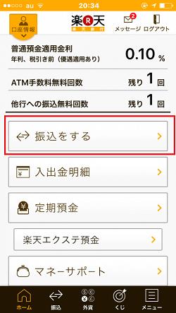 楽天銀行のアプリのトップ画面