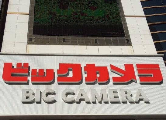 オンライン ビッグ カメラ ビックカメラ 領収書・見積書・請求書