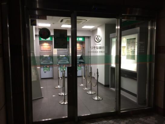 りそな銀行東京中央支店京橋出張所
