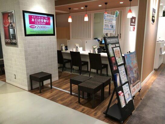 渋谷モディのエポスカードセンター