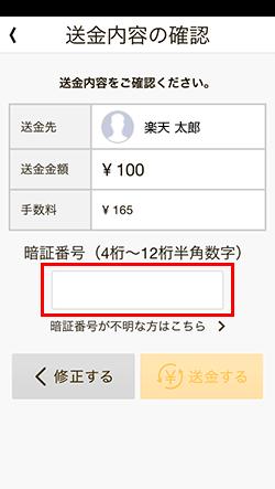 送金内容の確認画面