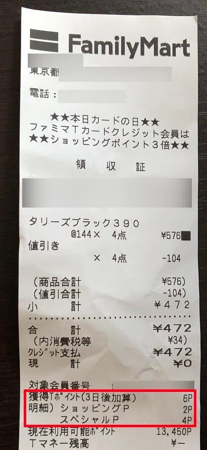 ファミマTカードでTポイント3倍のレシート