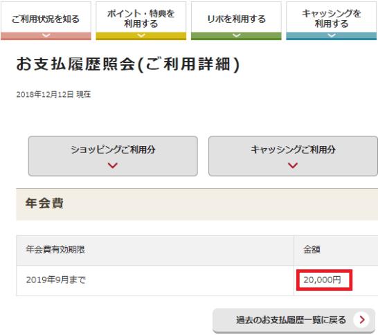 エポスプラチナカードの年会費(20,000円)の明細