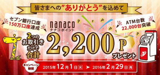 2,200円相当のnanacoポイントキャンペーン