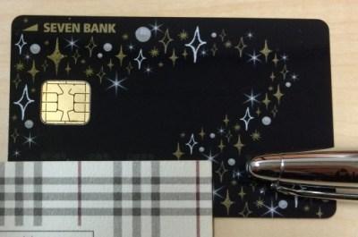 セブン銀行のキャッシュカード