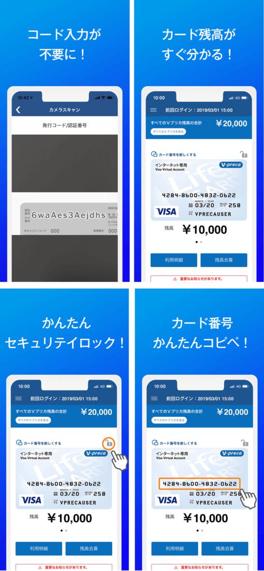 便利なライフカードVプリカアプリ