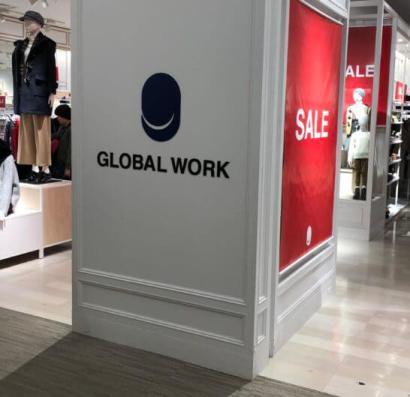 グローバルワーク