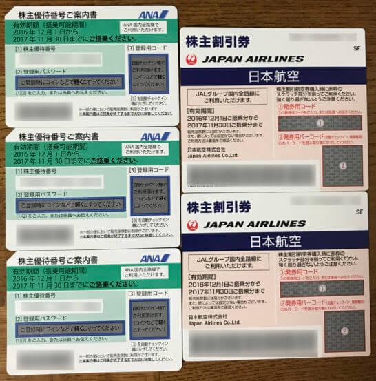 JALの株主優待とANAの株主優待