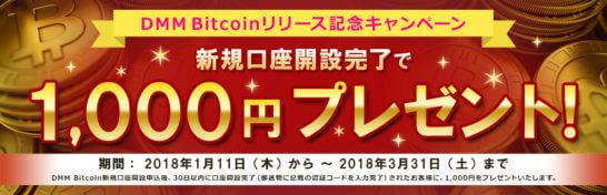 DMMBitcoinリリース記念キャンペーン