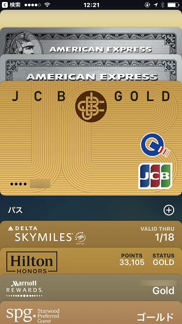JCBゴールドを登録したApple Pay