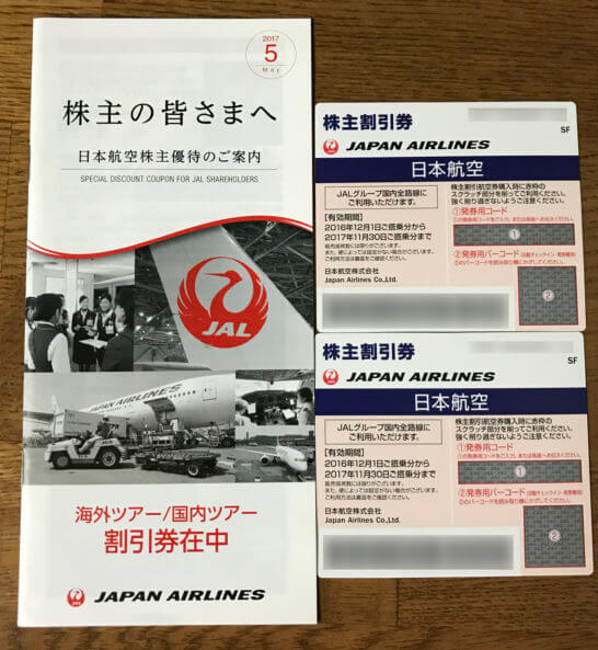 JALの株主優待