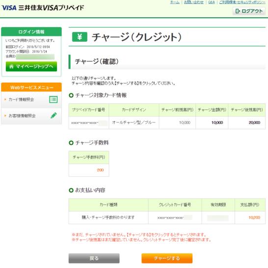 ANA VISAプリペイドカードのチャージ画面