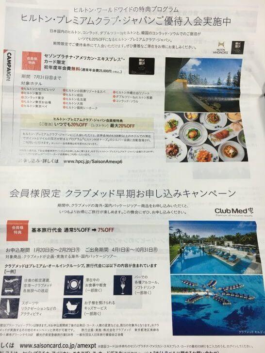 セゾンプラチナ・ビジネス・アメックスの冊子(優待情報)