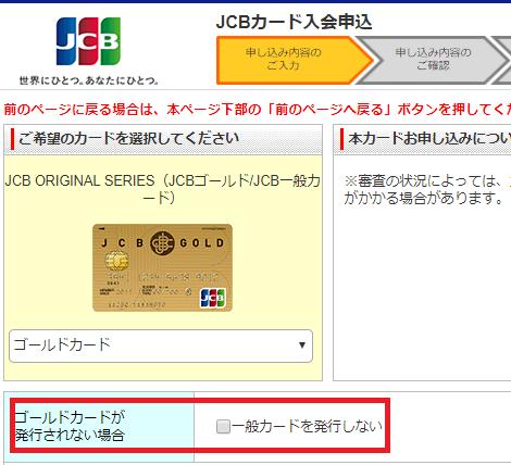 JCBゴールドの入会申込み画面(一般カードを発行しない)