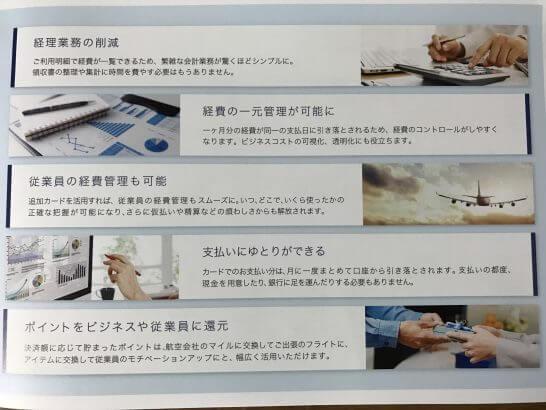 セゾンプラチナ・ビジネス・アメックスの経費管理改善の説明