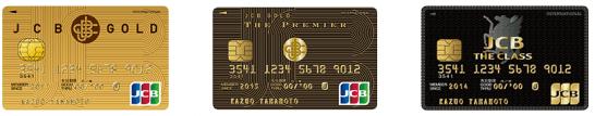 JCBゴールド・ゴールドザプレミア・ザクラスのカードフェイス