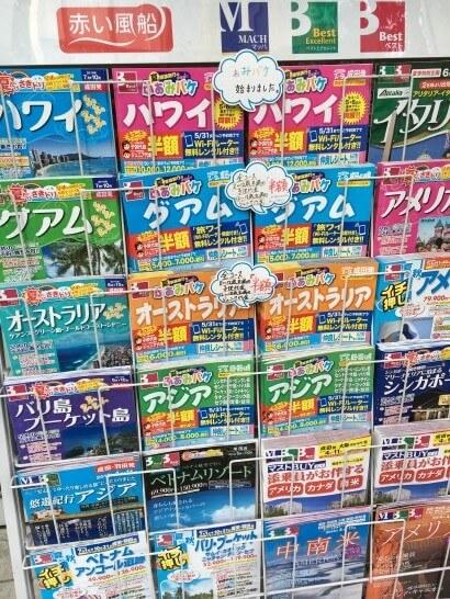 日本旅行の海外旅行パンフレット