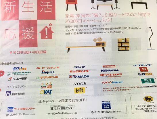 セゾンプラチナ・ビジネス・アメックスの冊子(キャンペーン情報)