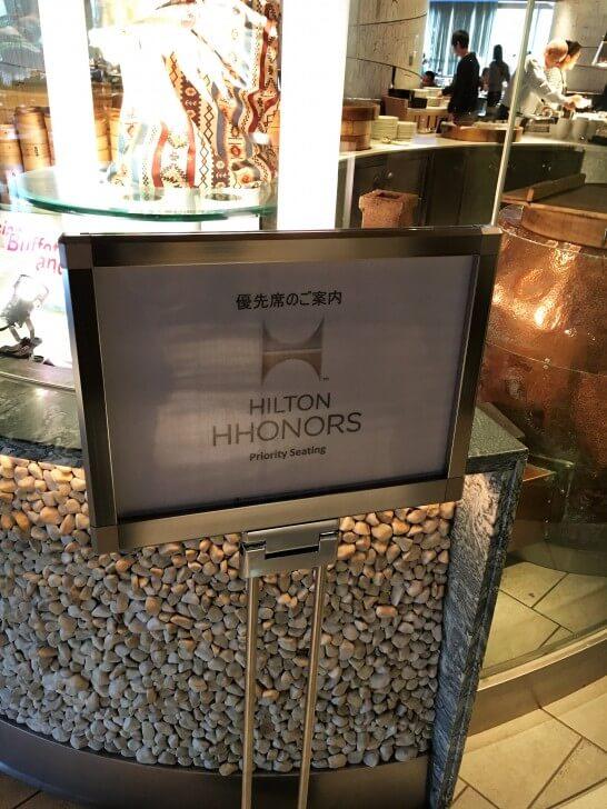 ヒルトンオーナーズのメンバーの朝食優先案内