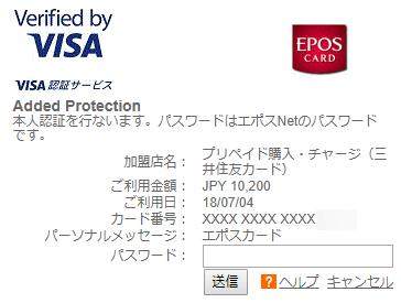 ANA VISA プリペイドへのチャージ時のVISA認証サービス画面