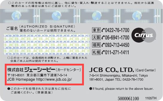 JCBグループが発行するカードの裏面