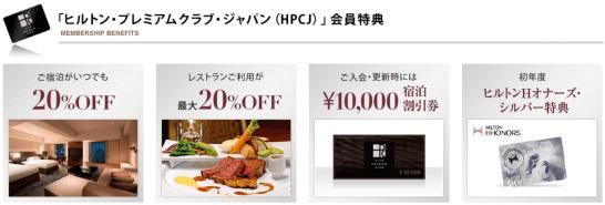 ヒルトン・プレミアムクラブ・ジャパンの会員特典