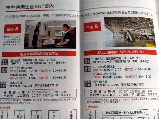 JALの株主特別企画