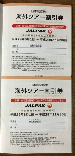 JALの株主優待券(海外ツアー割引券)