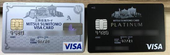 三井住友VISAクラシックカードAと三井住友VISAプラチナカード