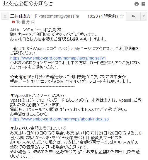 三井住友カード の支払金額のお知らせメール