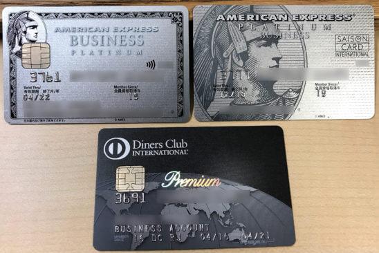 3枚のビジネスカード