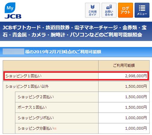 JCBカードの金券類・電子マネーチャージ等の利用可能枠