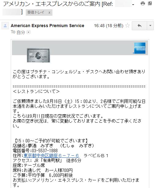 アメックス・プラチナ・コンシェルジェ・デスクのメールでの回答