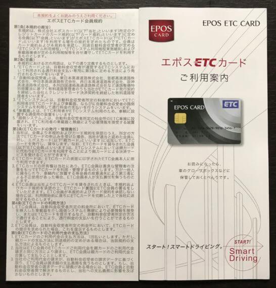 エポスETCカード (利用ガイド)