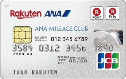楽天ANAマイレージクラブカード(JCB)