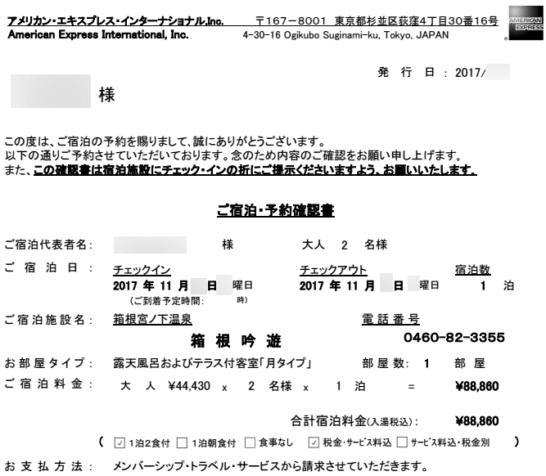 箱根吟遊の予約確認書