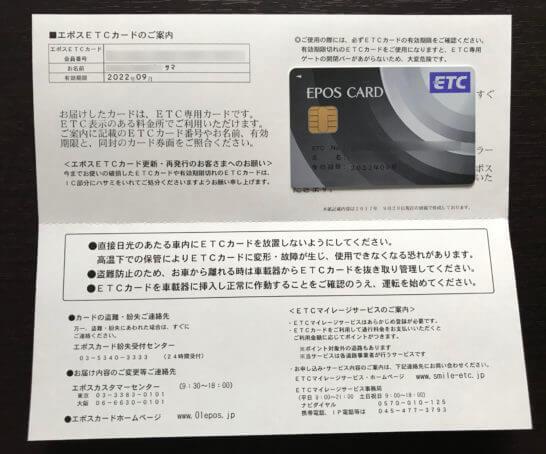エポスETCカード (台紙)