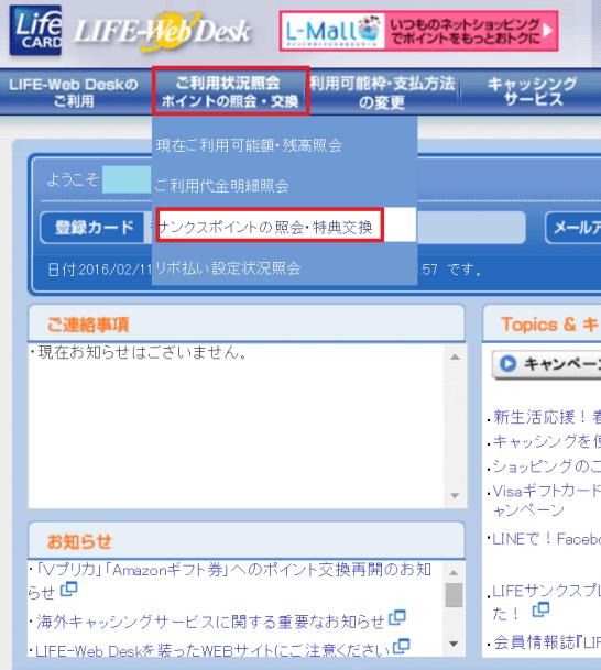 LIFE-Web Deskのトップページ