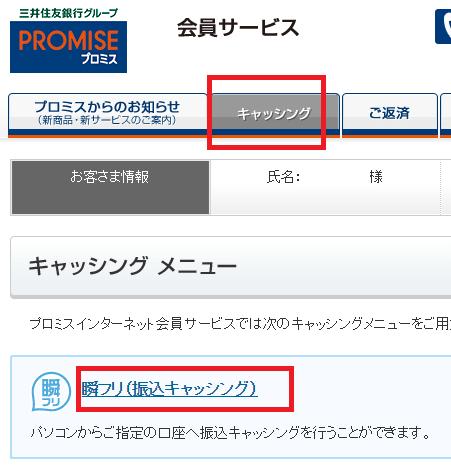 プロミスの会員画面(プロミス)
