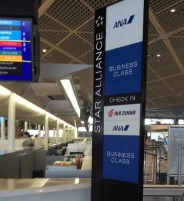 ANAのビジネスクラスチェックインカウンター