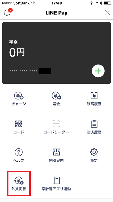LINE Payの外貨両替へのリンク