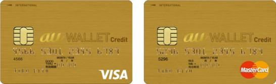 au PAY ゴールドカード(VISA・Mastercard)