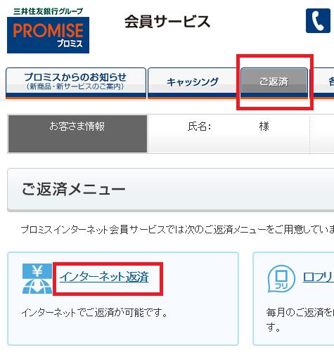 プロミスの会員サイト画面(返済)