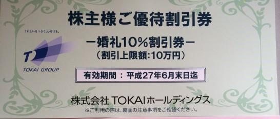 TOKAIホールディングスの株主優待