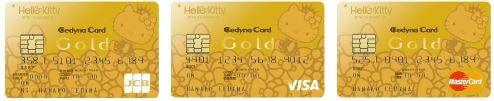 セディナゴールドカード ハローキティ(JCB・VISA・Mastercard)