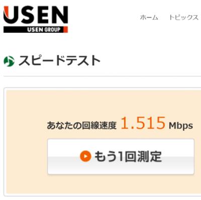 DTI SIMの速度(20時56分)