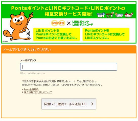 LINEポイントのPontaポイント交換のメルアド入力画面